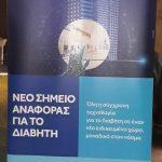 Το πρώτο Diabetes Shop και ο διαβήτης στην Ελλάδα σήμερα 3, mamameli