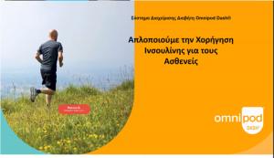 Οι νέες τεχνολογίες στη διαχείριση διαβήτη σήμερα, στην Ελλάδα και στις Η.Π.Α. 9, mamameli